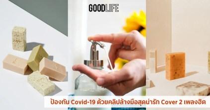 ป้องกัน Covid-19 ด้วยคลิปล้างมือสุดน่ารัก Cover 2 เพลงฮิต