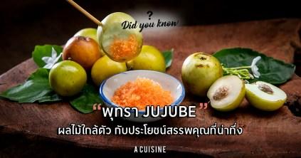 พุทรา Jujube
