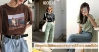5 แบบเสื้อยืด ที่ควรมีติดตู้ถ้าอยาก อัพลุคสไตล์มินิมอล แบบสาวเกาหลี