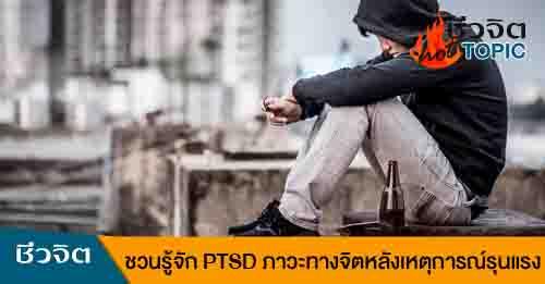 PTSD ภาวะป่วยทางจิตจากเหตุการณ์รุนแรง