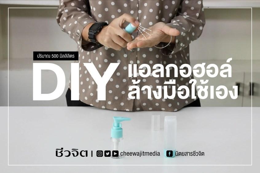 DIY แอลกอฮอล์ล้างมือ