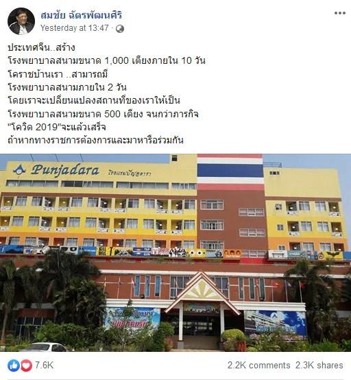 โรงพยาบาลสู้โควิด-19