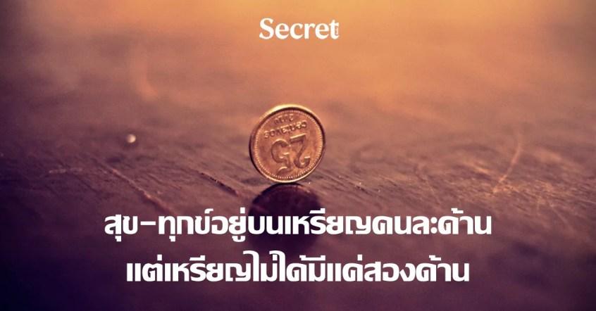 เหรียญไม่ได้มีแค่สองด้าน