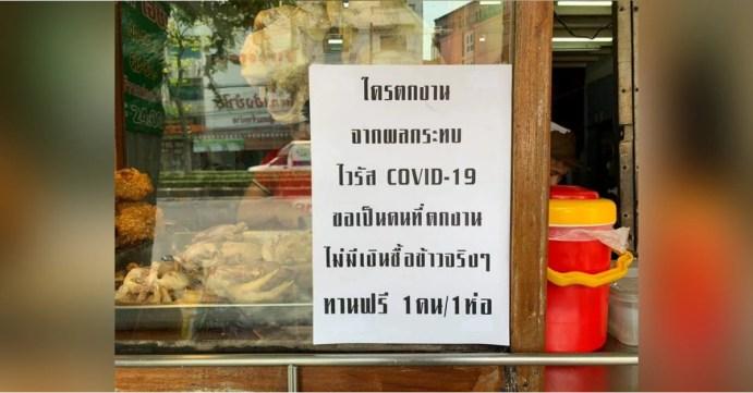 ร้านโอชินข้าวมันไก่