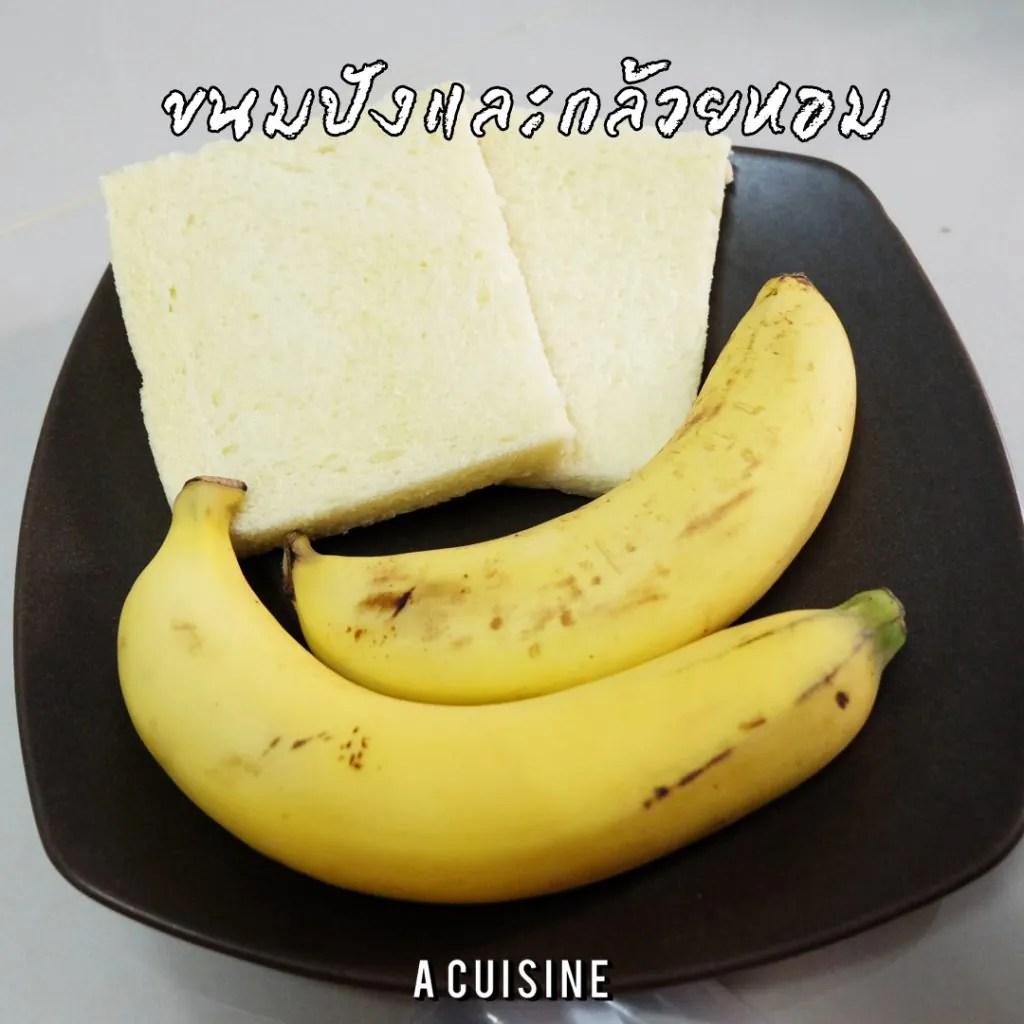 กล้วยหอมทอด