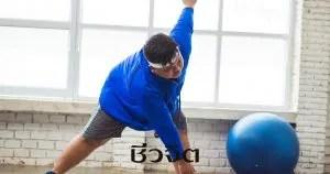 อ้วน ลดความอ้วน ลดน้ำหนัก ออกกำลังกายลดน้ำหนัก ออกกำลังกายลดอ้วน