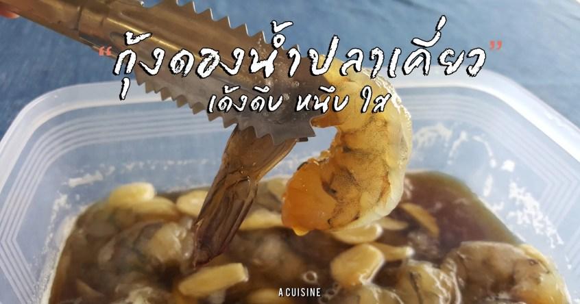 กุ้งดองน้ำปลาเคี่ยว