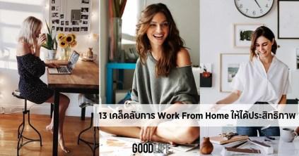 Work From Home ทำงานให้มีความสุข