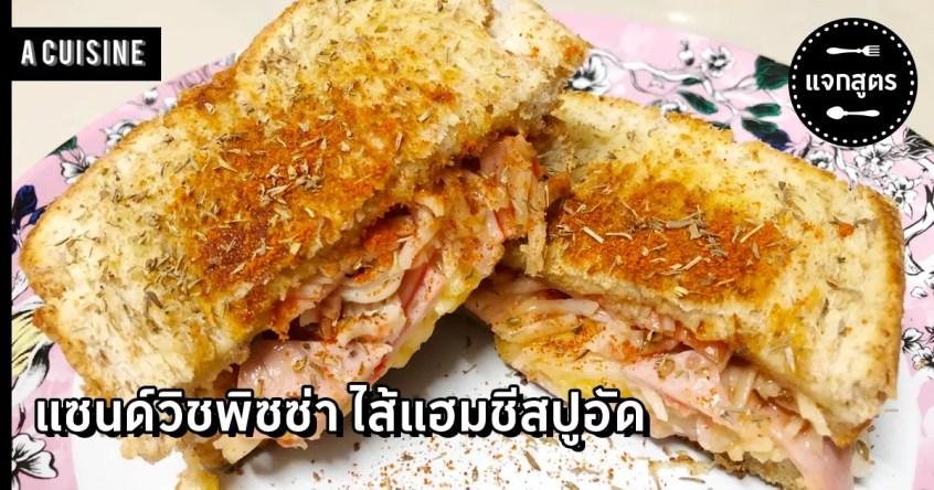 แซนด์วิชพิซซ่าไส้แฮมชีสปูอัด