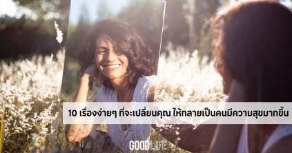 ข้อคิดดีๆ ในการใช้ชีวิต คนมีความสุข