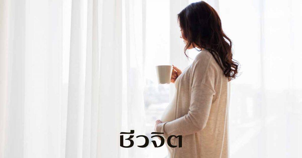 การดื่มชาในแม่ตั้งครรภ์ ท้อง แม่ท้อง คนท้อง
