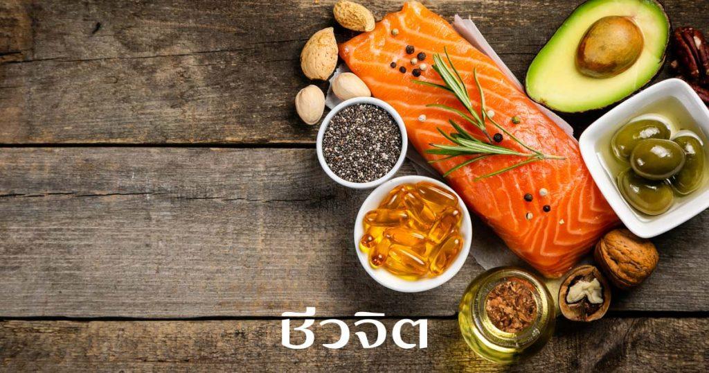 เทรนด์อาหารลดน้ำหนัก อาหารสุขภาพ แซลมอน