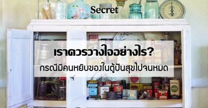 กรณีมีคนหยิบของในตู้ปันสุขไปจนหมด