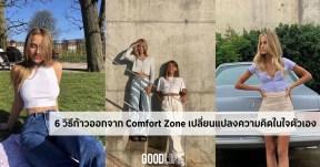Comfort Zone ข้อคิดดีๆ ในการใช้ชีวิต
