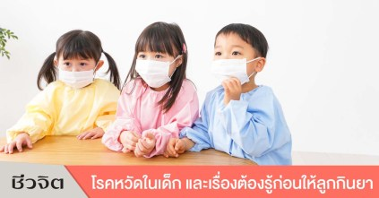 โรคหวัดในเด็ก หวัด โรคหวัด