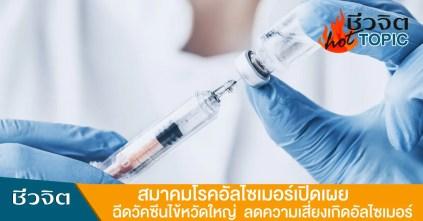 วัคซีนไข้หวัดใหญ่ และปอดบวม
