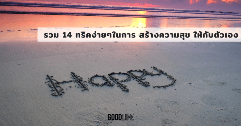รวม 14 ทริคง่ายๆในการ สร้างความสุข ให้กับตัวเอง