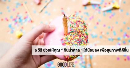 ลดน้ำตาล วิธีดูแลสุขภาพ กินน้ำตาล
