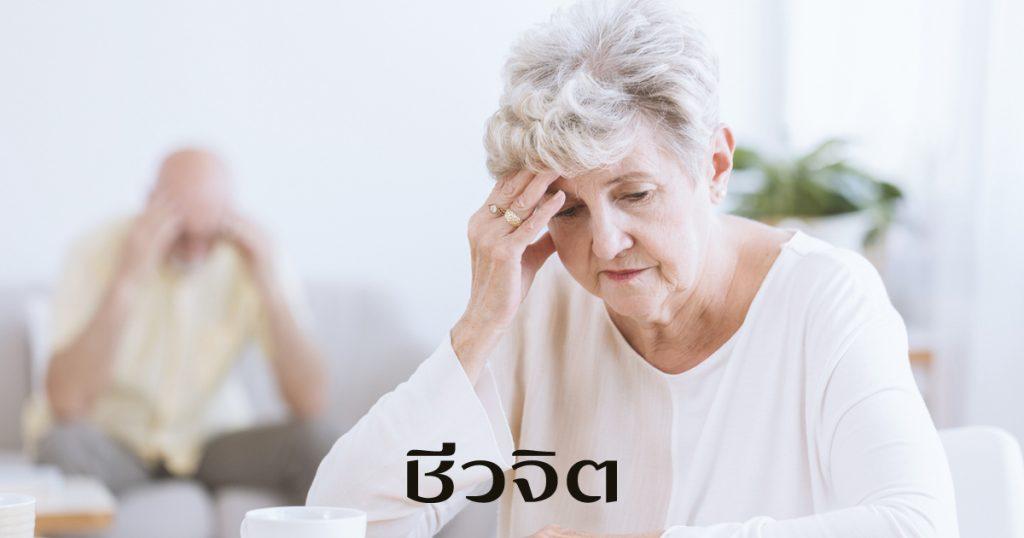 โรคอัลไซเมอร์