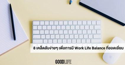 Work Life Balance ทำงานให้มีความสุข ข้อคิดดีๆ ในการใช้ชีวิต