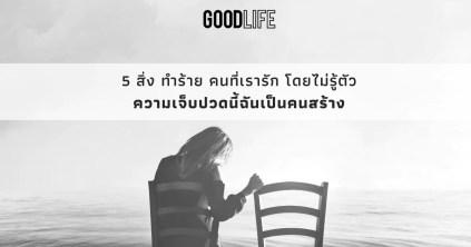 5 สิ่ง ทำร้าย คนที่เรารัก โดยไม่รู้ตัว ความเจ็บปวดนี้ฉันเป็นคนสร้าง