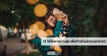 ข้อคิดดีๆ ในการใช้ชีวิต วิธีใช้ชีวิตอย่างมีความสุข วิธีค้นหาความสุข