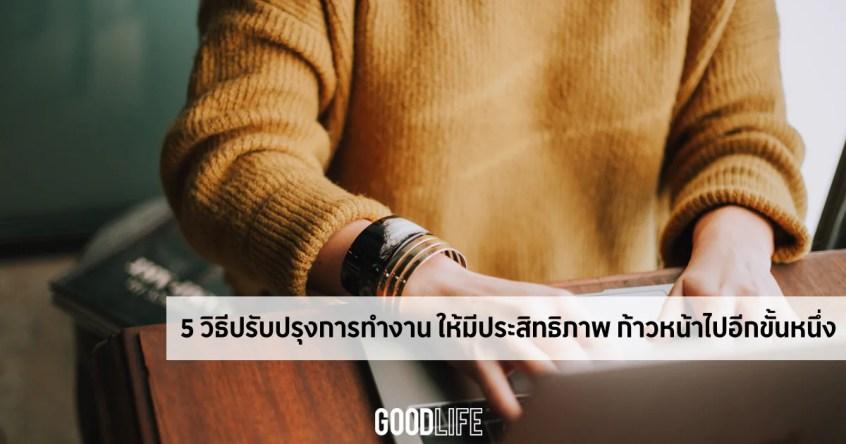 การทำงานให้มีความสุข ข้อคิดดีๆ ในการใช้ชีวิต วิธีปรับปรุงการทำงาน