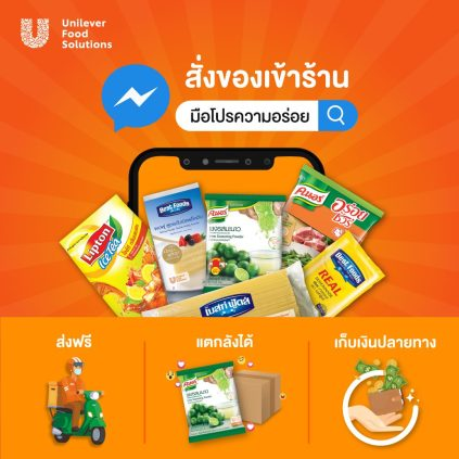 Unilever Professional Solutions