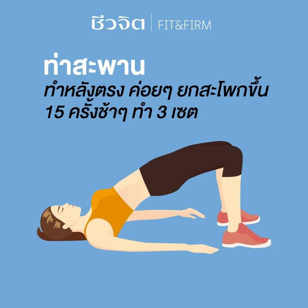 ออกกำลังกายในบ้าน ออกกำลังกาย ท่าบริหาร