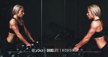 วิธีการสร้างกล้ามเนื้อ