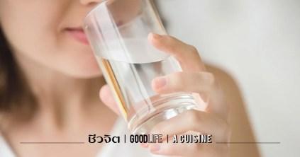 ดื่มน้ำเพื่ออายุยืน ดื่มน้ำอุ่น ดื่มน้ำ