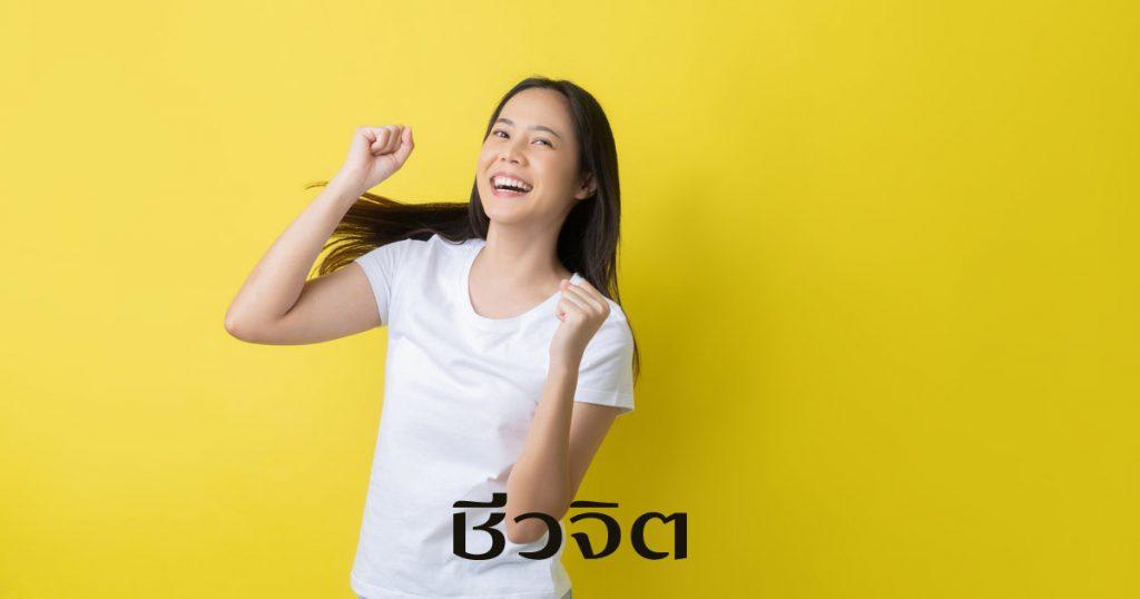 ช่วยคลายเครียด สนุก คลายเครียด ลดเครียด มีความสุข