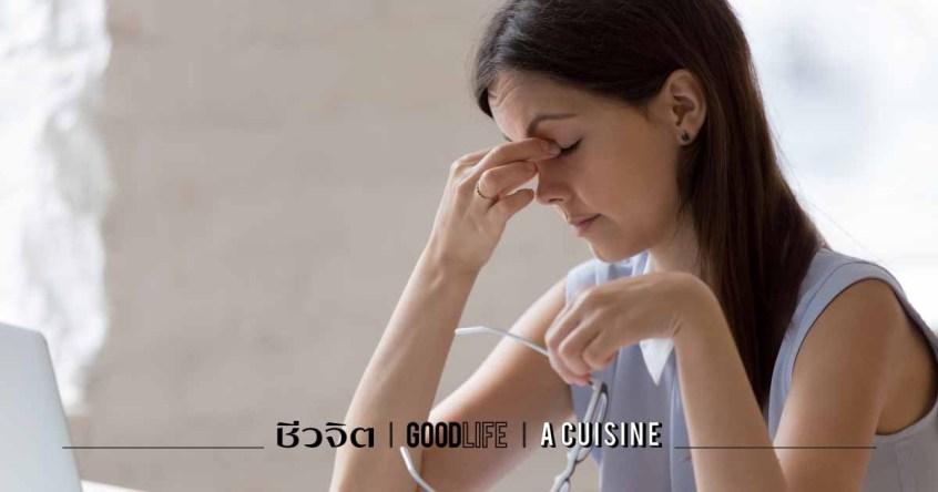 ใช้สายตาหนัก โรคตา ดวงตา ตาล้า ล้าตา ปวดหัว เครียด