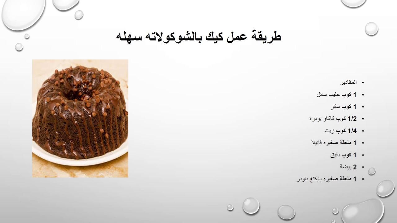 طريقة عمل الكيك بالشوكولاتة سهلة اسهل طريقة عمل الكيكة