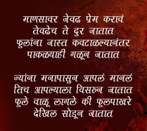 Gud Morning Wallpaper With Quotes In Hindi Whatsup Marathi Status Images Good Morning Images