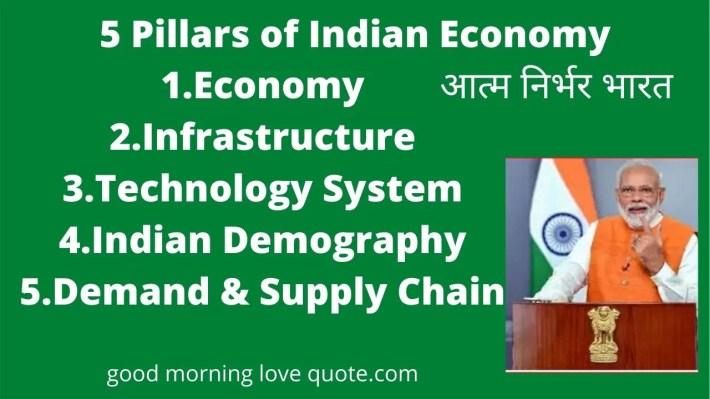 आत्म-निर्भर-भारत 5 pillars of Indian Economy,Narendra Modi Quotes