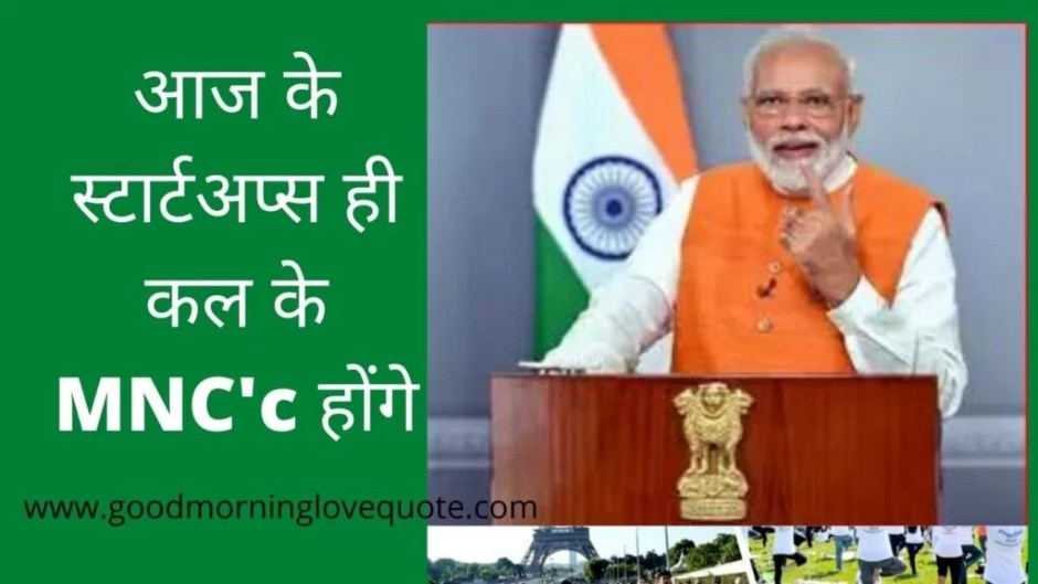 Narendra Modi Quotes Hindi