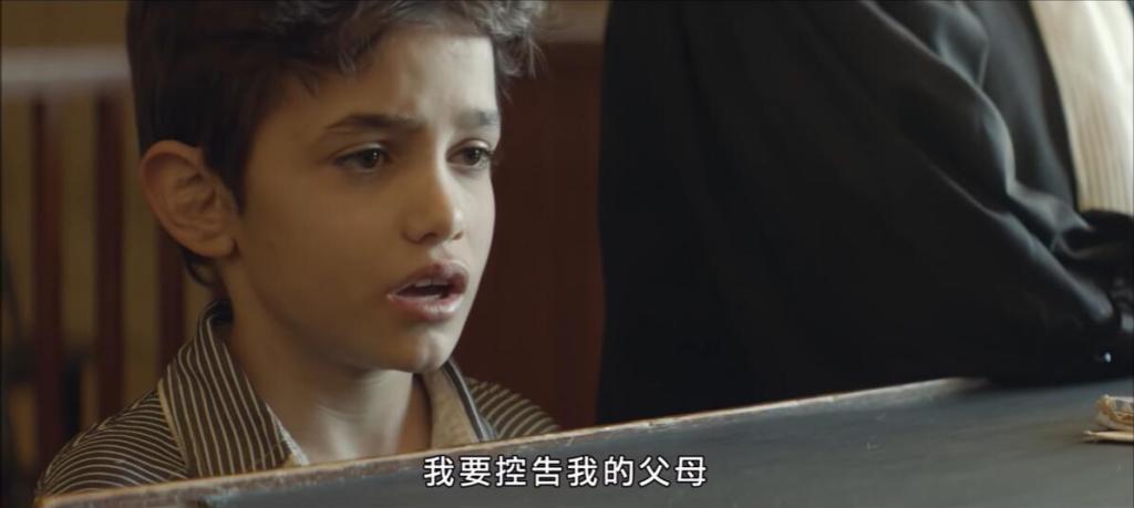 【電影推薦】《我想有個家》我要控告我父母--贊恩
