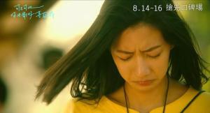 《可不可以,你也剛好喜歡我》劇照:筱湘沒追上火車