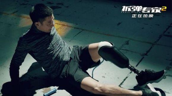 【影評】《拆彈專家2》:經典港片炫風再起!劉德華斷腿搏命演出?