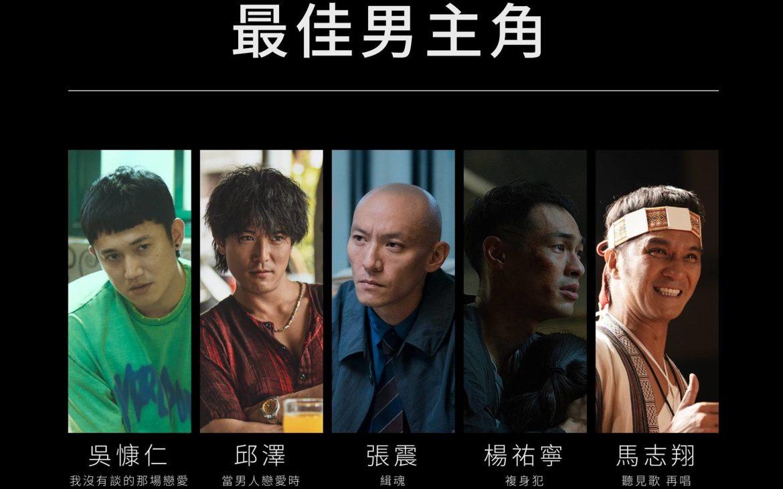 第23屆台北電影獎最佳男主角入圍名單