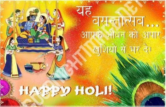 Happy Holi Special Wishes & Greetings Images Status