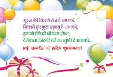 Birthday Cake Image Wishes In Hindi Download