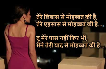 Best Hindi Sad Shayari Images