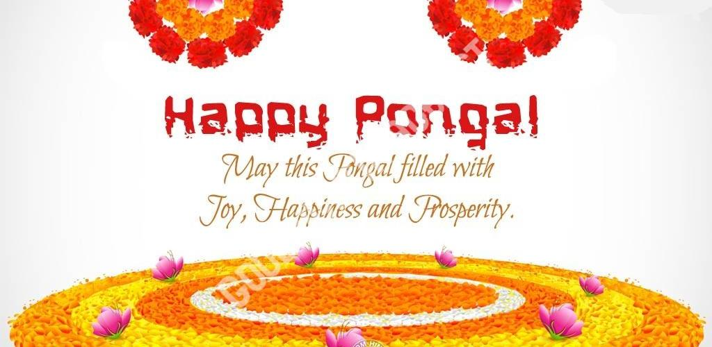 happy-pongal-images-wish-in-tamil