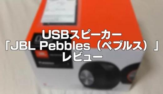 USBスピーカー「JBL Pebbles(ペブルス) 」レビュー