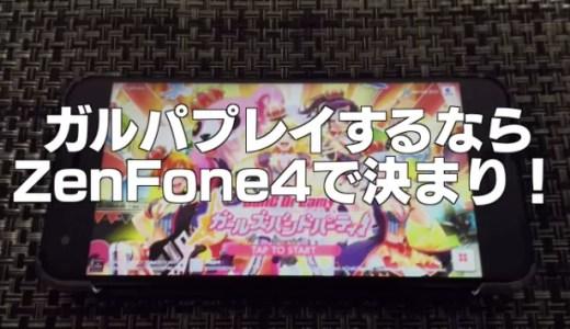 ZenFone4でガルパ(バンドリ)をプレイしてみました!