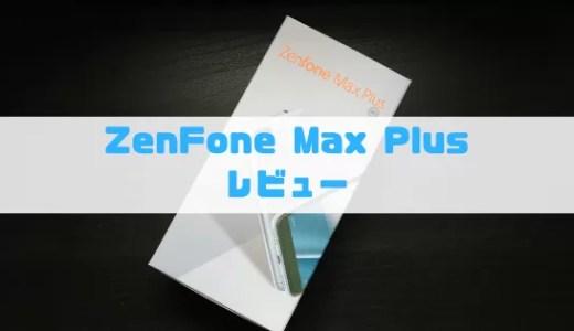 ZenFone Max Plus(M1)は普段使いにオススメの格安スマホ!!