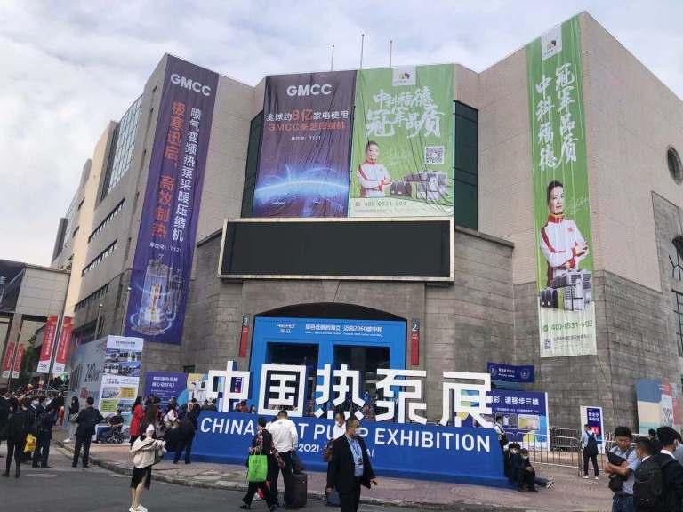 GOODSPEC参加2021第十一届中国热泵展
