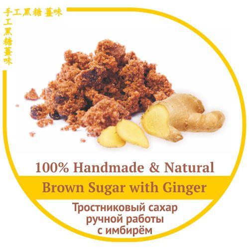 Тростниковый сахар ручной работы с имбирем